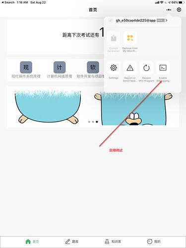 WeChat Image_20200822011629