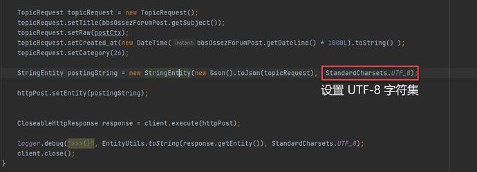 CloseableHttpClient 调用 Post 的时候 StringEntity 字符集