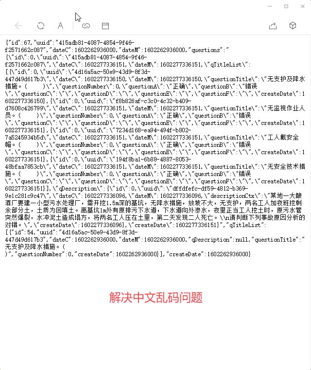 chinese-utf8-01